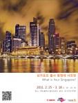 싱가포르항공, 싱가포르관광청·캐논코리아와 함께 '싱가포르 출사 원정대 사진전' 개최