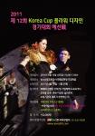 오는 6월 15일 제12회 Korea Cup 플라워 디자인 경기대회 예선전 개최
