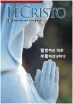 그리스도의 레지오 수도회 소식지 'LeCristo' 제5호 발간