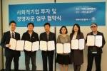 NHN fellow- 씨즈, 사회적 기업 투자 및 경영자문 MOU 체결