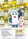 '제2회 종이팩 환경작품대회'를 알리는 포스터