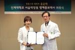 탤런트 윤손하씨, 서울백병원 명예홍보대사로 위촉