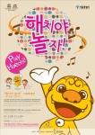 서울시, 해치와 함께 하는 어린이 대상 디자인 전시…'해치야 놀자!', '해치야 소풍가자!' 시민들에게 소개