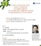 트루라이프, KBS2 비타민 권오중 박사 초빙 무료 건강강좌 진행