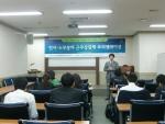 한국공인노무사회 한창현 사무총장이 사회적기업의 핵심 역량을 향상시키기 위한 노무상담을 당부하는 인사말을 하고 있다.