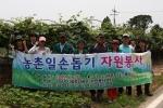 2010년 대부도 농촌봉사활동