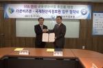 지난 11일 (주)더존비즈온 이강수 부사장(오른쪽)과 김두기 국제원산지정보원장(왼쪽)이 FTA분야 공동전산사업 추진을 위한 업무협약 체결식을 가졌다.