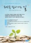 KLACC 도박중독 회복을 위한 재정관리 강좌 Ⅱ '희망을 찾아가는 길' 실시