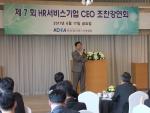 박종길 고용노동부 근로개선정책관이 'HR서비스정책방향과 발전방향'에 대해 강연하고 있다.