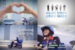 도미노피자, '이륜차 교통안전 공익광고' 캠페인 진행