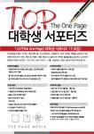 더페이지미디어, 대학생 마케팅 서포터즈 'T.O.P' 1기 모집