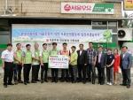 서울우유 안산공장, 안산시자원봉사센터에 우유기증