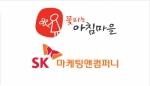꽃피는아침마을, SK마케팅앤컴퍼니와 제휴…특별 이벤트 진행