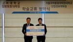 고려대학교 정보보호대학원 임종인 원장(좌)과 서울과학종합대학원 산업정보대학원 정진홍 원장(우)이 기념 촬영을 하고 있는 모습.