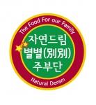 iCOOP생협, 자연드림 '별별(別別)주부단' 모집