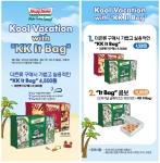 크리스피 크림 도넛, 다기능 비치백 'KK It Bag' 마련