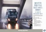 볼보트럭코리아, 여름철 특별 무상점검 서비스 캠페인 실시
