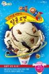 배스킨라빈스, 9월 이달의 새 맛 '땅콩 로켓' 아이스크림 출시