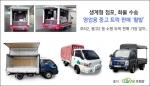 중고 트럭 포터2·봉고 트럭 등 생계형 영업용 트럭 판매 활발