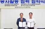 굿프랜드지역아동센터-동아마이스터고, 자원봉사 활동협약 체결