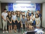 강원랜드중독관리센터, 대학생 홍보위원 두드림 '학술세미나' 개최