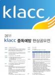 2011 KLACC 중독예방 현상공모전 개최