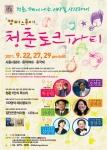 2011 청춘토크파티 포스터