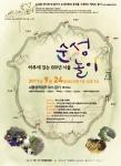 2011 하루에 걷는 600년 서울,순성놀이 행사 포스터