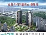 최고급 중대형평형 주상복합형 주거시설 '상암 카이져 팰리스 클래식' 분양