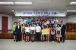 2011년 상반기 장학금 전달식