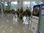 한국화원협회, '신화환 문화 개선 프로젝트' 진행