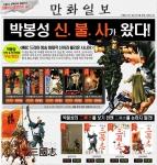 박봉성화백 작품서비스기념 무료/할인 이벤트