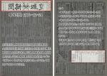 황성신문 1907-12-24 신문발췌 (사진제공: 전통공연예술진흥재단)