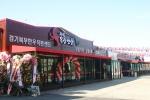 전국목장연합 경기북부직판센터 매장전경