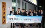 러시앤캐시 대전둔산지점, 장애인 따뜻한 겨울나기 위한 난방용 가스보일러 설치