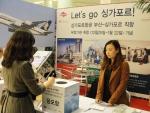 싱가포르항공, 부산-싱가포르간 전세기 운항 기념 이벤트 진행