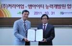 (주)커리어업 김용주 대표와 엠아이티 능력개발원의 남궁효선 원장