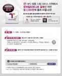 한국스마트카드, 방송통신위원회 주관 NFC 명동 시범서비스 참여