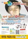 한국개발 '도도냄새싹', 중국 상해전시회 참가