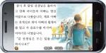 대교가 '프렌디북 스마트서점' 앱을 출시했다.