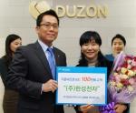 더존비즈온이 IDC 서비스 출시 두 달 만에 100 고객을 유치해 ㈜한성전자 김기순 부장(사진 오른쪽)과 기념사진을 촬영하고 있다.