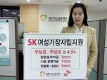 SK미소금융은 여성가장 자립 지원상품 을 새로 출시했다. 여성가장들에게 연 4.5%의 저금리로 최대 3000만원의 창업 임차자금 등을 대출해주고 있다.