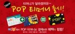 한국스마트카드, '팝티머니' 출시 이벤트 실시