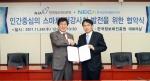 (왼쪽부터_한국정보화진흥원 원장 김성태, 한국보건의료연구원 원장 허대석