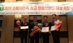 레드힐스, 2011 소비자만족 최고 명품브랜드 대상 수상