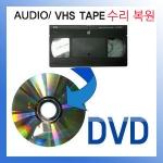 비디오 오디오 테잎 수리 복원 서비스