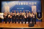 한국유통대상 시상식