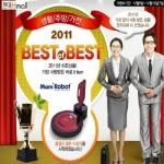 현대Hmall 2011 Best of Best 히트상품 시상식 장면