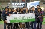 소니코리아는 청소년 에코 볼런티어 초록천사 우수 학생들 및 멘토들과 함께 일본 현지에서 '소니코리아 에코 & 사이언스 투어'를 성공적으로 개최했다.