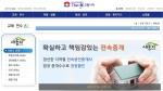 더케이교원나라 온라인토탈 부동산중개서비스 '새둥지서비스'